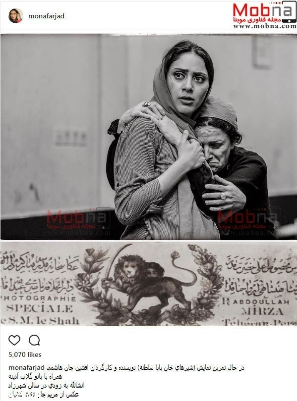 پوشش و گریم مونا فرجاد در تمرین نمایش/عکس