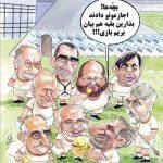 وزرای روحانی در زمین فوتبال!