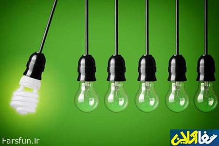 راههای کاهش مصرف انرژی بدون هزینه اضافی