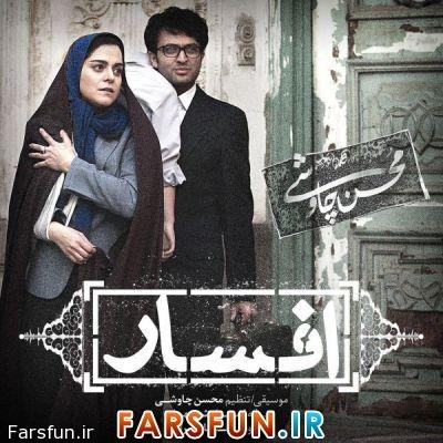 آهنگ جدید محسن چاوشی و سینا سرلک بنام افسار