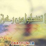 رحمت الهی آیات قرآن