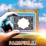 دیدگاه فلسفه اسلامی در مورد حکومت