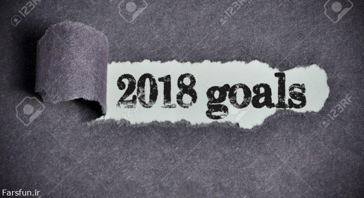 اهداف امسال