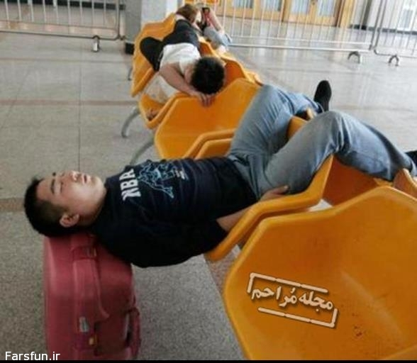 خوابیدن در شرایط سخت,خوابیدن خنده دار