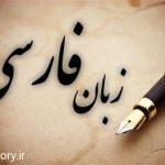 بیانات رهبر معظم انقلاب درباره اهمیت زبان ملی ایران