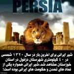 شیر ایرانی چه حیوانی است